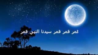 اغنية قمر سيدنا النبي قمر + الكتابه