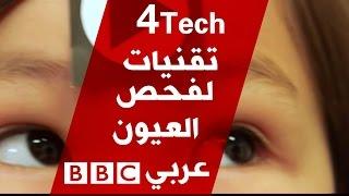 تقنية لفحص العيون من خلال الكومبيتر اللوحي - 4tech
