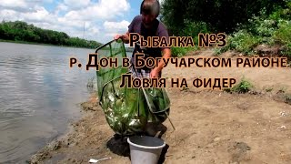 Рыбалка №3. Ловля на фидер на р. Дон в Богучарском районе.