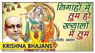 Nigaho Mein Tum Ho Khyalo Mein Tum - Vinod Agarwal   Best Krishna Bhajan   Nupur Audio