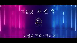 """""""분홍립스틱 """"트럼펫연주 차진숙(디앤…"""
