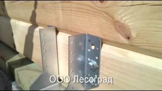 видео Монтаж деревянных конструкций