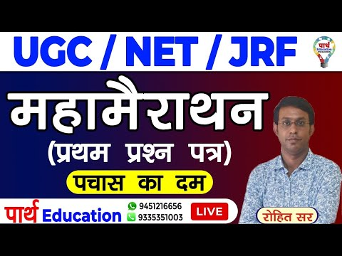 UGC NET FIRST PAPER | महामैराथन | BY ROHIT SIR | parth education ugc net first paper | ugc net first