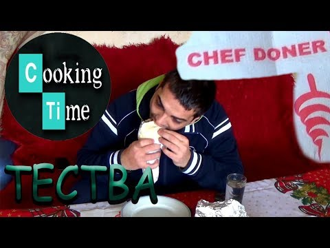 Cooking time тества -  Дюнер 4 Chef Doner #4 😎