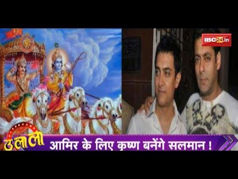 Aamir Khan की 'Mahabharat' में Salman Khan करेंगे Shri Krishna का Role | Ulala Mp3