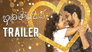 Dil Raju's Iddari Lokam Okate Telugu Movie Trailer 2019