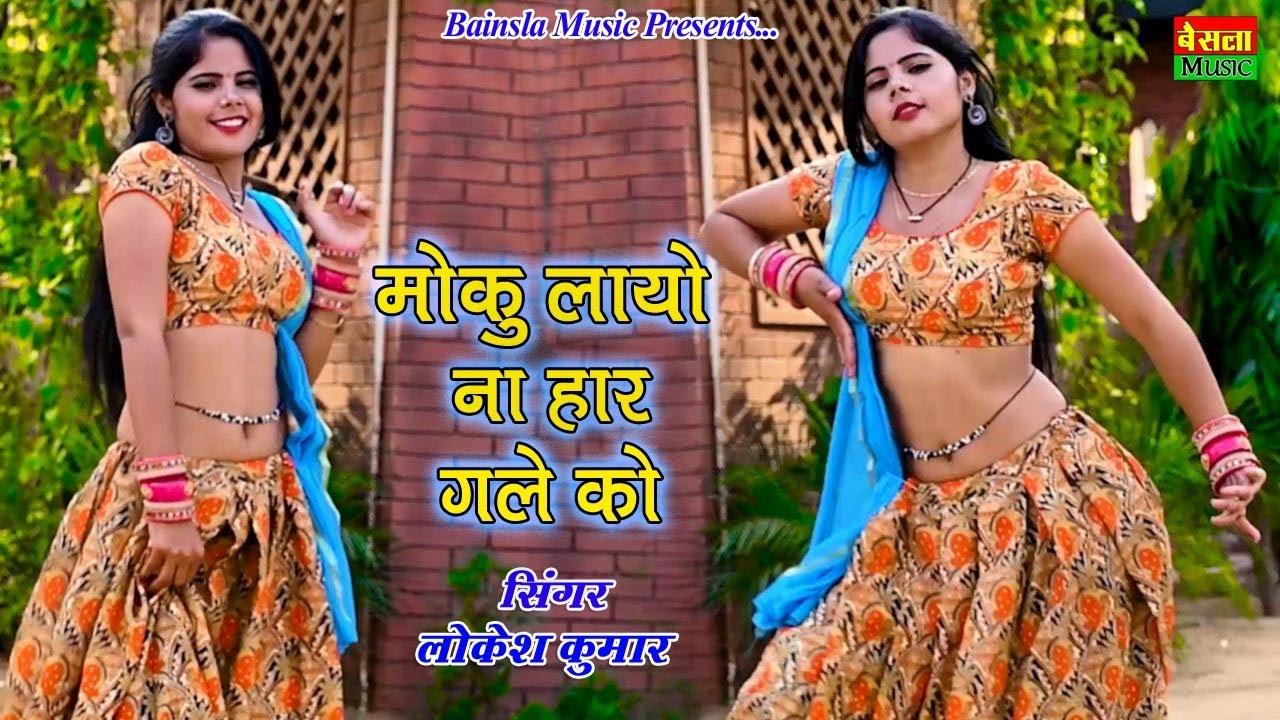Download मोकु लायो ना हार गले को    Sonu Shekhawati का धमाकेदार डांस    Lokesh Kumar Rasiya   New Dance 2021