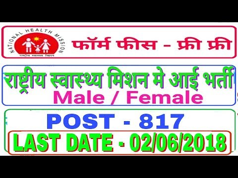 NRHM Uttar Pradesh Recruitment 2018 || 817 POST || SARKARI NAUKRI ||