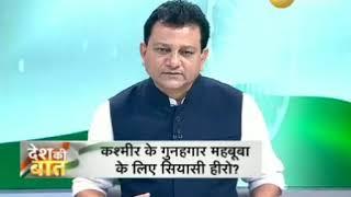 Live Debate on Zee news Zeeshan Rana with MLA poonch Shah Mohd Tantrey.