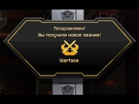 Варфейс 60 ранг продается