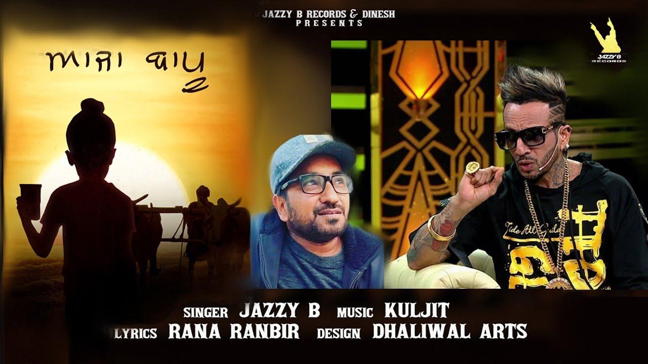ਆਜਾ ਬਾਪੂ ਗੀਤ ਦੀ ਦੱਸੀ ਸਾਰੀ ਕਹਾਣੀ| Jazzy B | Rana Ranbir | Love U Papa | Kuljit | Jazzy B Records