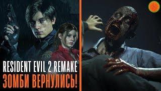 Resident Evil 2 Remake - ЛУЧШИЙ ремейк? ▶️ Первое впечатление | Гейминг #14 | COMFY