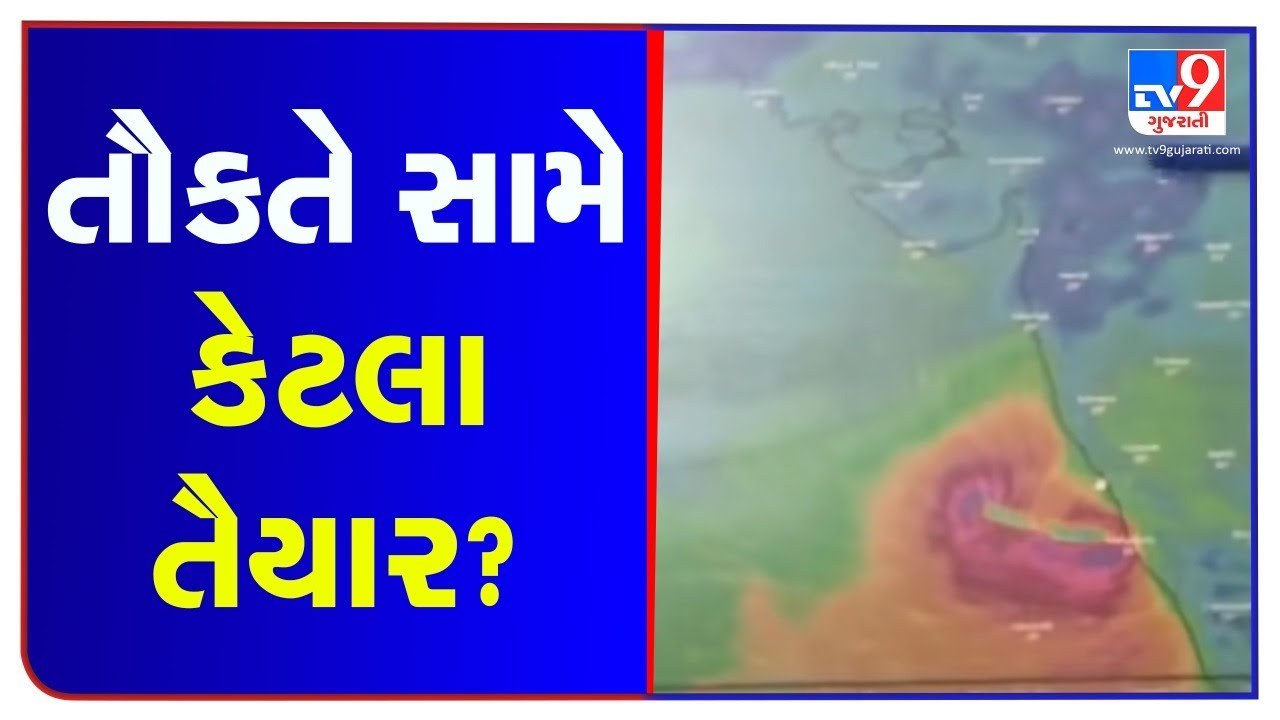 Is Gujarat prepared to face cyclone ' Tauktae' ? | Tv9GujaratiNews