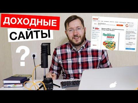 Вопрос: Как получить доход от вашего веб сайта?