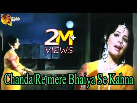 Chanda Re mere Bhaiya Se Kahna | HD Video Song