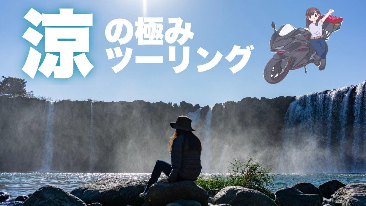 涼しげな自然に癒されたいバイク女子ののんびりソロツーはこんな感じ【日本一周バイク旅】