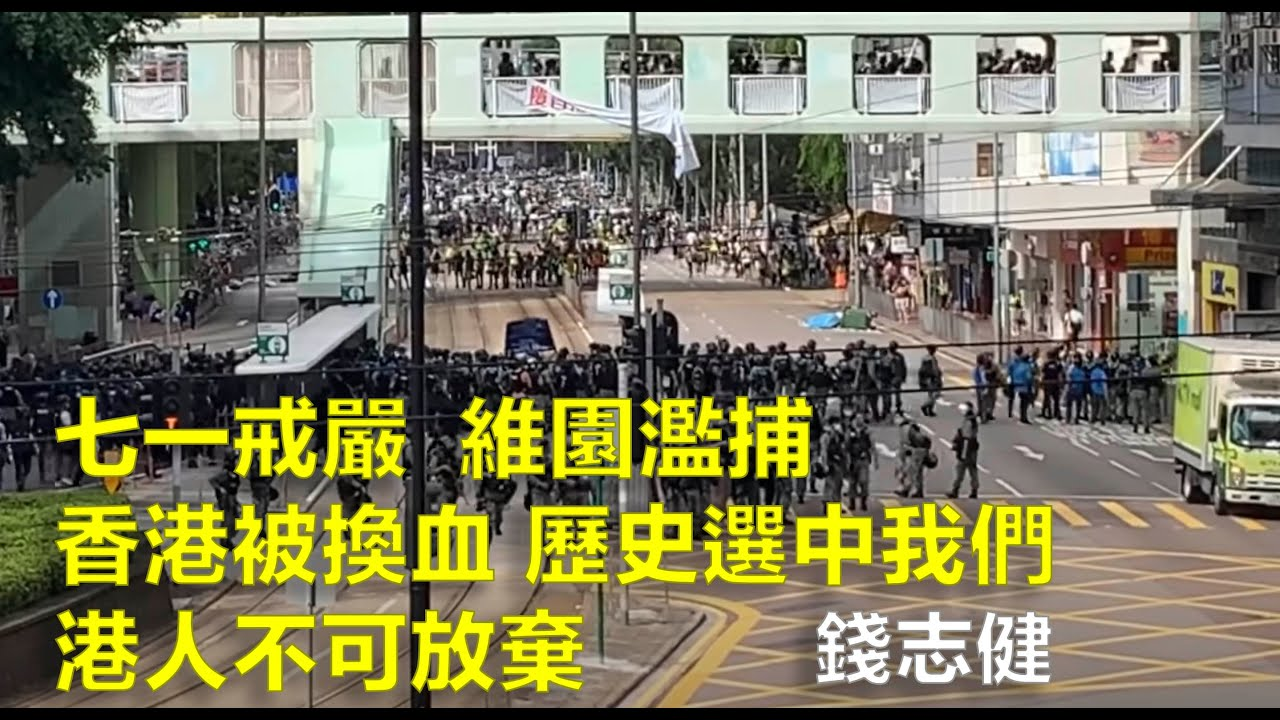 【七一戒嚴  維園濫捕】香港被換血 歷史選中我們 港人不可放棄