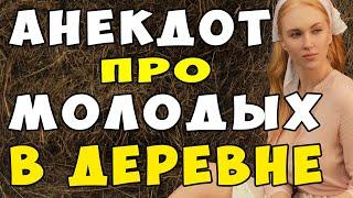 АНЕКДОТ про Молодоженов Медовый Месяц и Тещу на Даче Самые Смешные Свежие Анекдоты