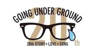 GOING UNDER GROUND - かよわきエナジー 2018 〜forevergreen〜(Teaser)