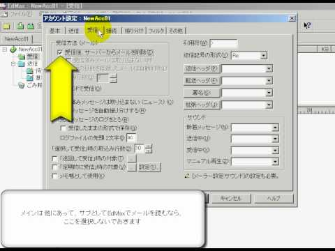 EdMax フリー版(使用方法) 「フリーソフト動画解説」