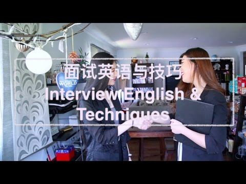 面试英语与技巧 | Interview English & Techniques