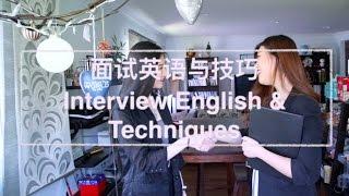 面试英语与技巧 | Interview English & Techniques