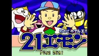 PCエンジンで1994年12月16日に発売された珍しい21エモンのゲームです。 モノポリー型のゲームでホテル王を目指します。 レトロゲームを含め、好...