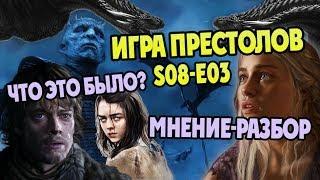 ИГРА ПРЕСТОЛОВ 3 серия 8 сезон Разбор  Мнение