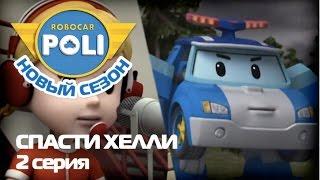 Робокар Поли - Трансформеры - Cпасти Хелли (мультфильм 2)
