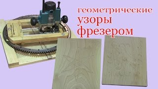 Геометрические узоры фрезером.Geometric patterns made by a miller