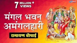 मंगल भवन अमंगल हारी : Mangal Bhavan Amangal Haari : Ramayan Chaupai : Shree Ram Aradhana