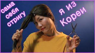 Корейская Стрижка и Укладка за 5 Минут в Домашних Условиях