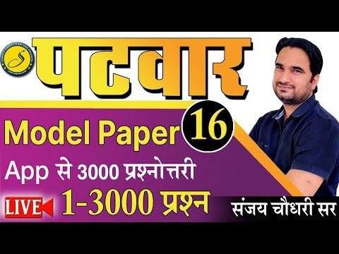 Rajasthan GK #100 Important Questions For Patwari Exam 2021 | PATWAR Model Paper 2021 | Sankalp