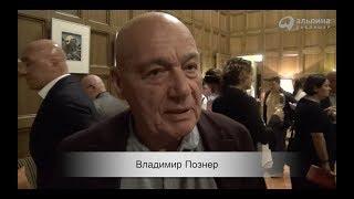 Владимир Познер о книге «Империя должна умереть»