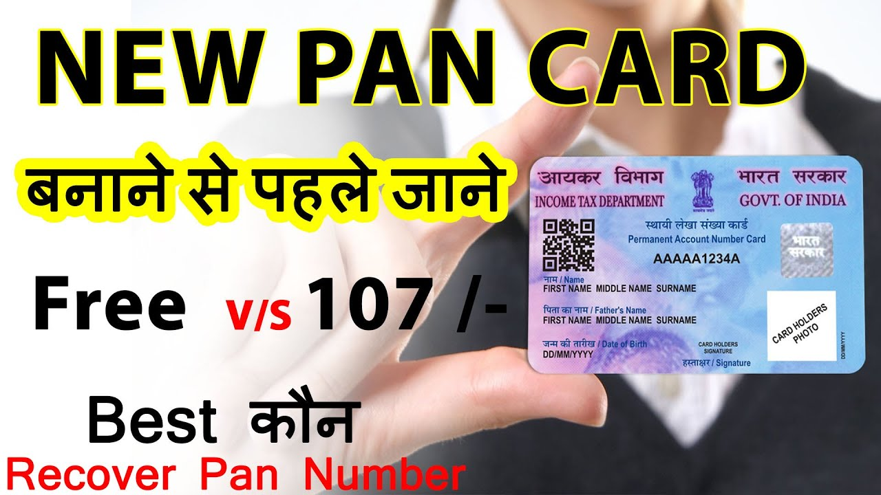 Where to make new pan card II Recover PAN card number easily II How to Apply pan card for free