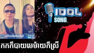 kok kor bay memay kor srey -karaoke -កកក៏បាយមេម៉ាយក៏ស្រី ខារ៉ាអូខេ