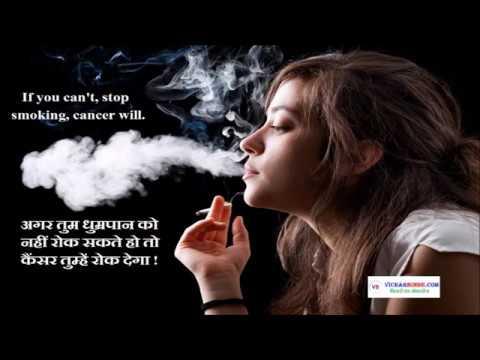No Smoking Quotes In Hindi Vicharbindu Youtube