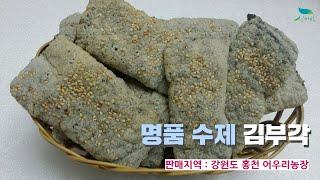 [신바람 오늘의 상품]김장김치, 김부각, 옥수수수염호박…