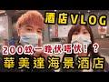 中安酒店2 - YouTube
