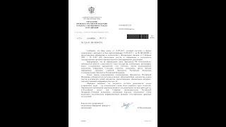 Ответ из Управления президента РФ гражданину СССР