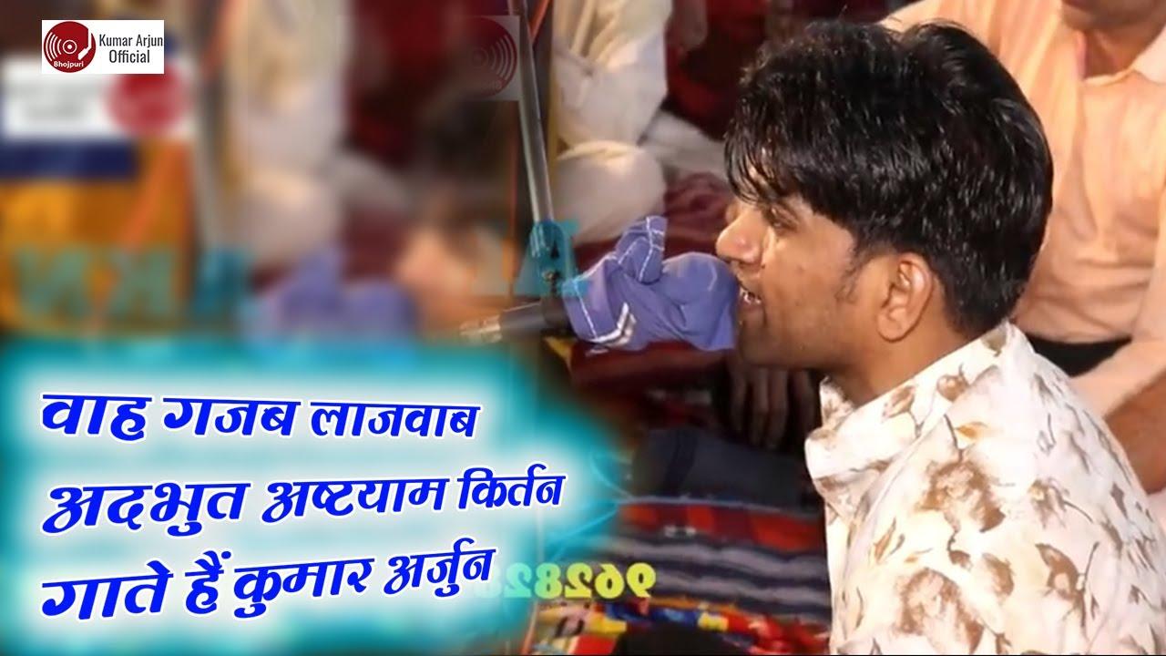 kumar arjun के इस अष्टयाम को एक बार जरूर सुने   bhojpuri harikirtan song   हरे राम हरे कृष्णा