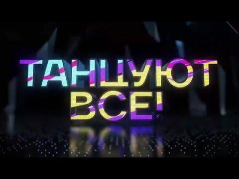 Танцуют все. Музыка  Сергея Чекалина. Everybody Is Dancing. Music By Sergey Chekalin.