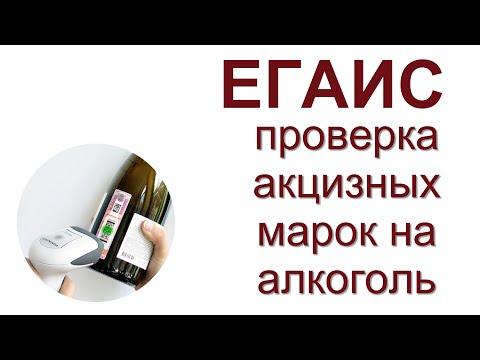 ЕГАИС - проверка акцизных марок на алкоголь при производстве