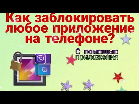 Как заблокировать любое приложение на телефоне?