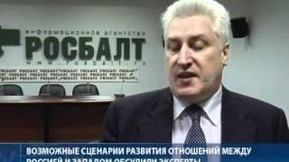 """Эксперты: ждать ли новой """"холодной войны"""" России и США?"""