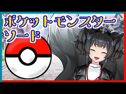 【ポケモン剣】ポケモンマスターに僕はなる【配信02】