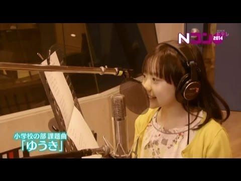 「芦田愛菜」(Ashida Mana) NHK ゆうきを歌おう Part1Ver