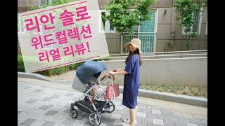 [육아용품리뷰] 절충형…