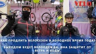 видео Велоэкипировка: одежда и обувь для велоспорта (для велосипедиста)