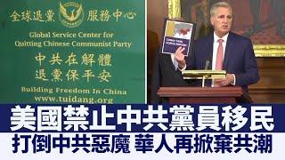 美國禁止中共黨員移民 華人再掀棄共潮 |@新聞精選【新唐人亞太電視】/國際/趨勢/財經/ |20210102 - YouTube